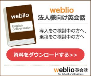 weblio法人様向け英会話 |導入をご検討中の方へ、乗換をご検討中の方へ資料をダウンロードする