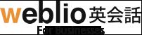 weblioオンライン英会話 法人向けサービス トップページへ