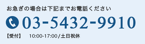 お電話でのお問い合わせは当日対応 03-5432-9910 【受付】10:00-17:00/土日祝休