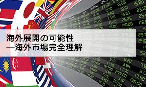 海外展開の可能性 ―海外市場完全理解