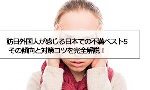 訪日外国人が感じる日本での不満ベスト5 ―その傾向と対策コツを完全解説!