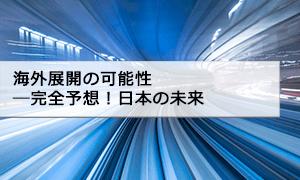 海外展開の可能性 ―完全予想!日本の未来
