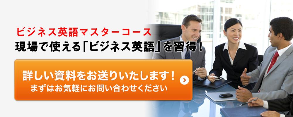 ビジネス英語マスターコース 現場で使えるビジネス英語を習得!