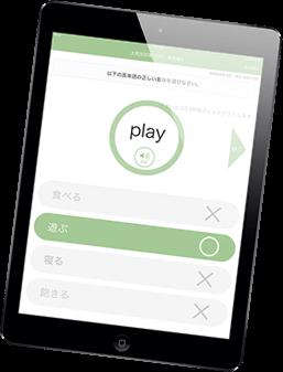 英語検定アプリ