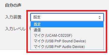 select_mic