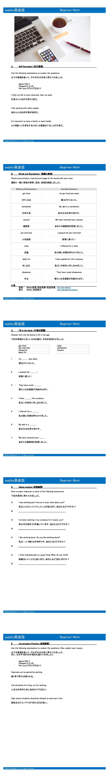 per-level-beginner-work
