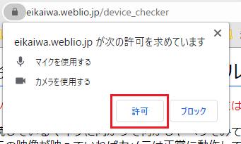 デバイスチェックツール許可2