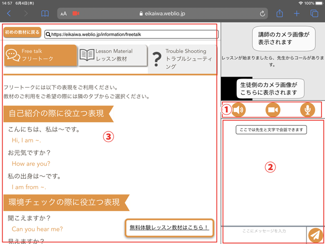 ipad_lessonroom