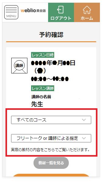 公式ブログ_1117_SP画面