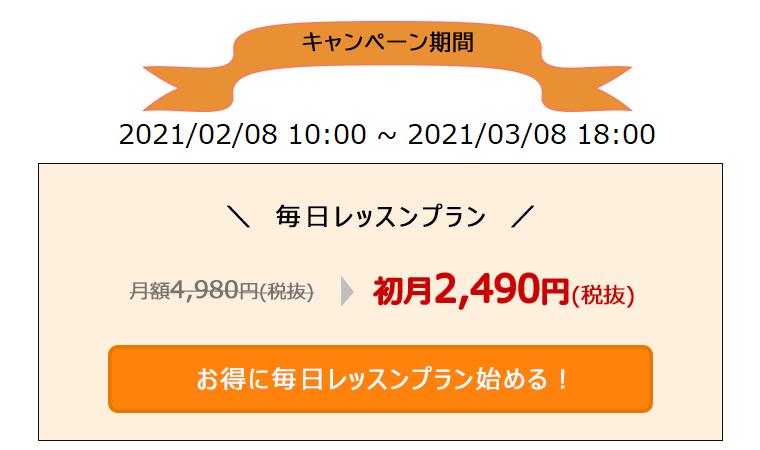 プライシングキャンペーン_キャンペーン期間
