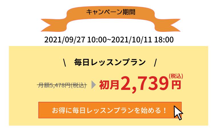 お知らせ_プライシングキャンペーン20210624_20210630