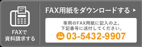 FAXで資料請求する FAX用紙をダウンロードする