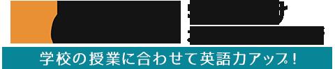 weblio 学校向けオンライン英会話 学校の授業に合わせて英語力アップ