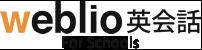 weblioオンライン英会話 学校向けサービス トップページへ